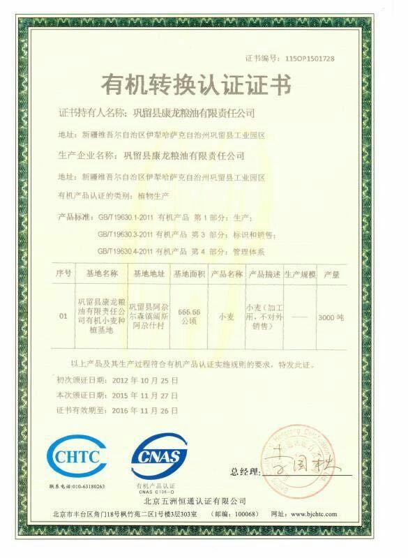 上海全麦粉 袋装批发_赵德正供应_一亩田农业网