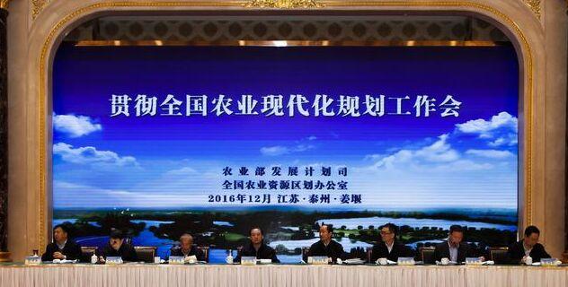 贯彻全国农业现代化规划工作会在江苏泰州召开