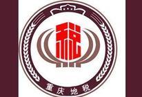重庆市地税局倾力帮扶贫困村发展取得显著成效