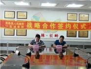 吉林长岭县政府签约一亩田 为互联网农业添助新动力