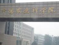 中国农科院7项成果获2016年度国家科学技术奖励