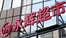 """中国式超市永辉崛起 外资商超遭遇""""华为""""?"""