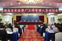 湖南省农技推广工作管理人员培训会在长沙召开