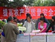 第二批国家农产品质量安全县(市)创建试点单位