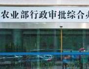 农业部派出工作组严查非法使用药物行为