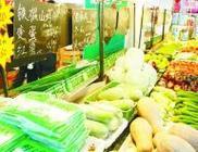 全国公益性农产品市场体系建设现场会在上海召开