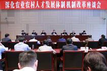 深化农业农村人才发展体制机制改革座谈会