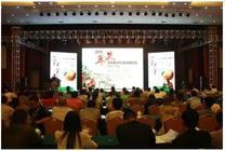 第二届中国苹果产业链发展高峰论坛