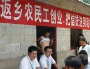 新时代知青:返乡下乡人员与农民合作双创获支持
