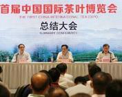 首届中国国际茶叶博览会圆满闭幕