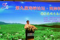 两岸特色乡镇交流暨生态农业对接会在厦门举行