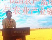 一亩田:以B2B电商推动黑龙江食用菌产业加速升级