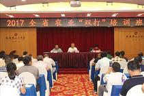 """湖南省农业""""双打""""培训班在长沙举行"""