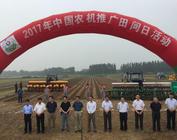 2017年中国农机推广田间日活动在河北正定举办