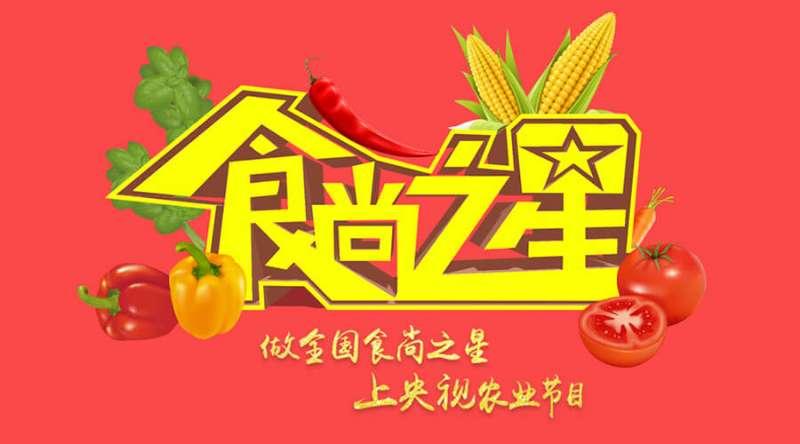 """全国""""食尚之星""""评选  好产品上CCTV7农业频道"""