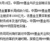 中国PPP基金与农业部商谈合作