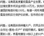 陕西洛南蚕桑产业精准扶贫成效显著