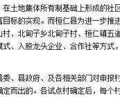 桓仁:扶持村级集体经济 壮大村级集体经济实力
