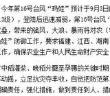 """农业部紧急部署第16号台风""""玛娃""""防御工作"""
