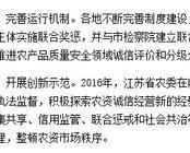江苏省积极推进农业信用体系建设工作