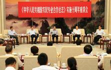 《农民专业合作社法》实施十周年座谈会在京召开