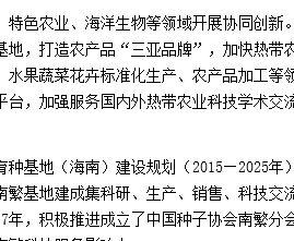 中国热科院与三亚南繁科技研究院合作助推南繁发展
