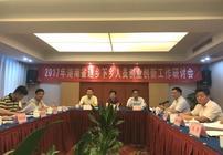 湖南省返乡下乡人员创业创新工作研讨会召开
