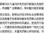 """桓仁县六道沟村""""一转变、两调整""""发展新模式"""