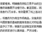 浙江实施互联网兽药销售清洁工程