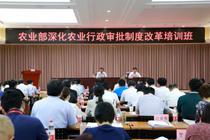 农业部举办深化农业行政审批制度改革培训班