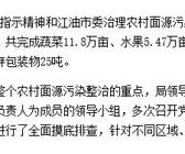 """四川省江油市""""三到位""""治理经济作物面源污染"""