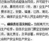 """农业部紧急部署第18号台风""""泰利""""防御工作"""