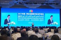 唐华俊出席2017年中阿农业合作论坛