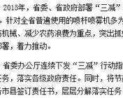 黑龙江:补贴更换节药喷头 提高农药使用效率