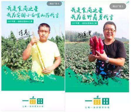 一亩田发起食尚之星为家乡农产品代言计划
