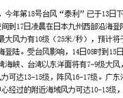 农业部紧急部署第18号台风19号台风防御工作