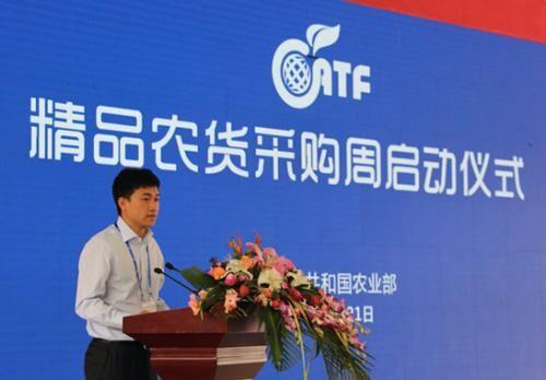 一亩田邓锦宏参加国际农交会 互联网提效品质撮合