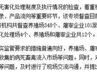 """四川省全面开展病死畜禽无害化处理""""拉网""""排查"""