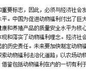 世界农场动物福利大会在中国召开
