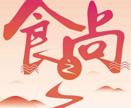 """山西省万荣县贾村乡等5地获评一亩田""""食尚之乡"""""""