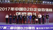 B2B百强企业揭晓 阿里、科通芯城、一亩田等入选