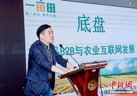 一亩田高海燕:B2B有机会成为农业综合贸易体