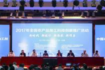 全国农产品加工科技创新推广活动在广东东莞举行