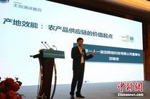 """一亩田CEO邓锦宏参加全国""""双新双创""""博览会"""