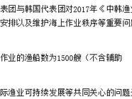 中韩渔委会就2018年相互入渔安排达成协议