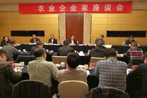 农业部召开农业企业家座谈会
