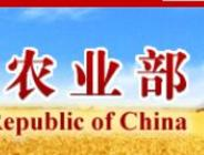 第三届国家畜禽遗传资源委员会成立大会在京召开