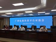 广西36个电商示范县市与一亩田等对接电商扶贫