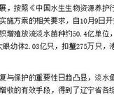 辽宁淡水渔业增殖放流工作结束