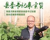 博爱县委书记亮相一亩田为当地蔬菜代言